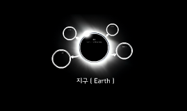 지구 ( Earth )
