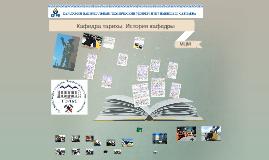 Кафедра тарихы. История кафедры