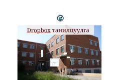Dropbox танилцуулга