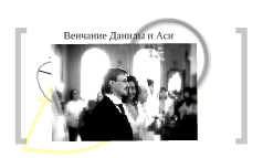 Венчание Данилы и Аси