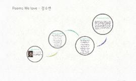 Poems We love - 강수연