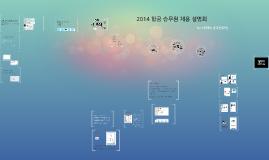 2014 항공 객실승무원 채용 설명회
