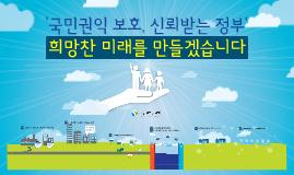 Copy of Copy of Copy of 2013년 국민권익위원회 업무계획