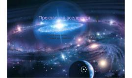 Прекрасная вселенная