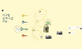 복사본 - 정전기와 전류 실험 발표