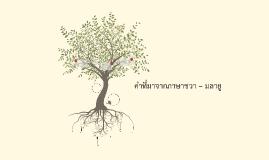 คำที่มาจากภาษาชวา – มลายู