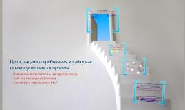 Цели, задачи и требования к сайту как основа успешности проекта.