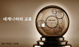 김훈, 박경민, 고선영
