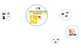 Copy of 장애인을 위한 편의시설을 알아볼까요?