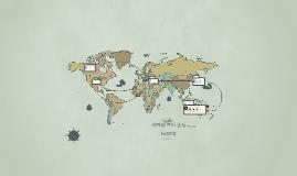 세계의 여러 음식