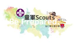 童軍Scout