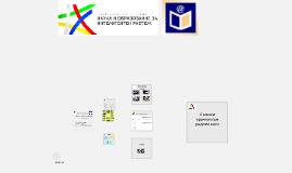 Copy of С малки крачки към родния език