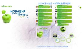 "Copy of ЦДТТ ""Новация"""