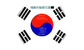 Copy of Korean Drama