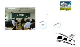 교육공학2