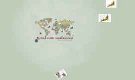 Copy of Түркия елінің экономикасы