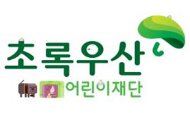 (cute ver)초록우산 어린이재단 아동복지센터TF