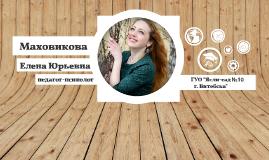Маховикова Елена Юрьевна