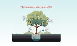 PR-кампания для абитуриентов ОСО