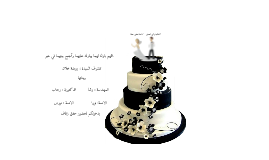 Copy of Wedding