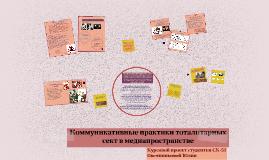 Коммуникативные практики тоталитарных сект в медиапространст