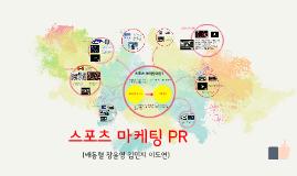 스포츠 마케팅 PR