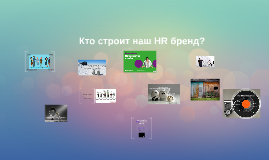 Кто строит HR brand