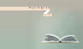 Copy of 2014학교설명회_천천초_5-5