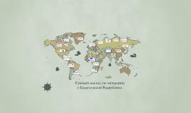 Единый доклад по миграции в Кыргызской Республике