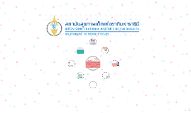 Copy of สถาบันสุขภาพเด็กแห่งชาติมหาราชินี