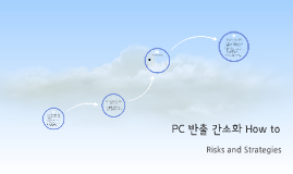 PC 반출 간소화 How to
