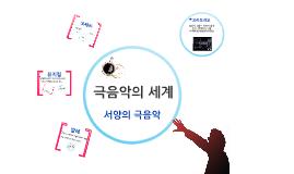 6학년 음악 / 극음악의 세계 / 2-서양의 극음악