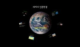 Copy of 지구 광물 자원의 활용