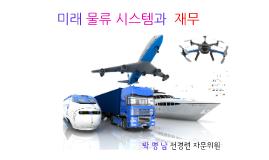 Copy of 미래 물류 시스템과 재무 (원본)