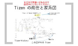 Tizen の前世と家系図