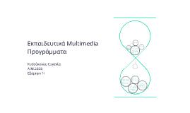 Εκπαιδευτικά Multimedia Προγράμματα