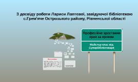 Copy of Розвиток бібліотеки через якісне партнерство