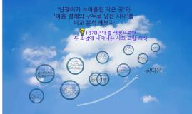 난쏘공 & 아구사 비교분석
