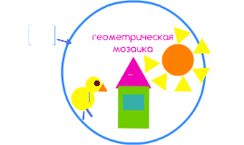 Copy of Геометрическая мозаика