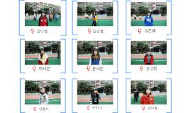 유치원 원아 소개 자료 만들기
