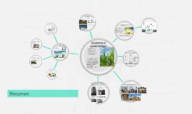 Архитектура объектов загородной среды с учетом требований эк