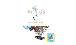 교육용 앱을 활용한 교수학습 설계