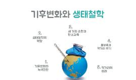 기후변화와 생태철학(논산)