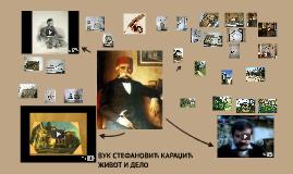 Copy of ВУК СТЕФАНОВИЋ КАРАЏИЋ