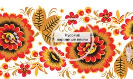 Русские народные песни___