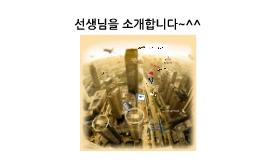 선생님을 소개합니다~^^