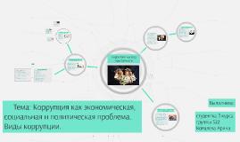 Тема: «Коррупция как экономическая, социальная и политическа