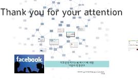 치과페이스북 메시지에 대한 이용자 반응연구
