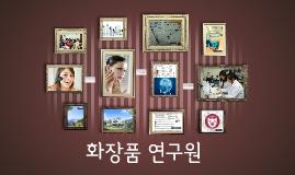 복사본 - Copy of 화장품 연구원