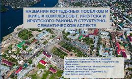 Пути развития топонимической системы Иркутской области